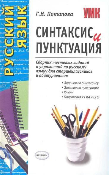 Синтаксис и пунктуация Сборник тест. заданий и упр.