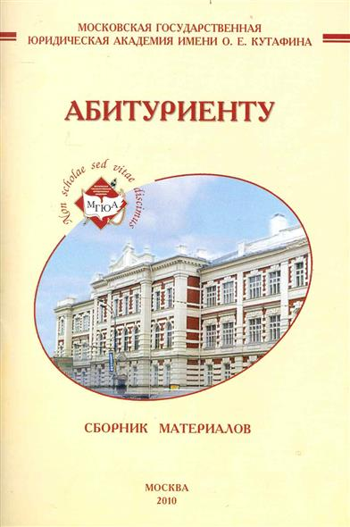 Абитуриенту Сборник материалов
