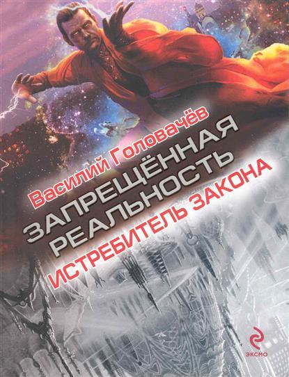 Головачев В. Истребитель закона василий головачев марсианский корабль