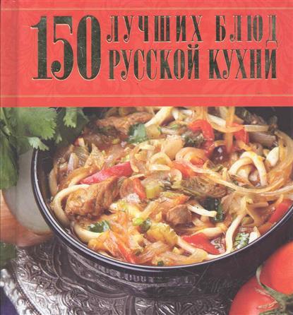 150 лучших блюд русской кухни