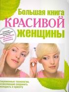 Большая книга красивой женшины