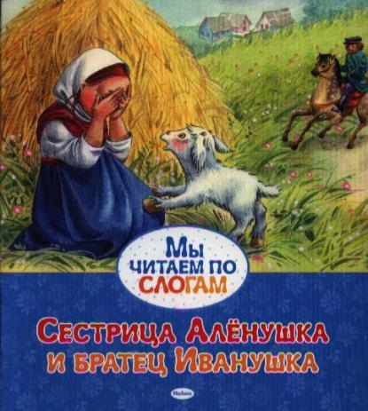 Афанасьев А.: Сестрица Аленушка и братец Иванушка. Русская народная сказка