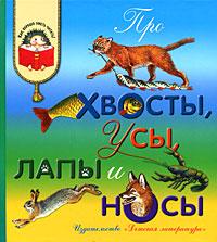 Про хвосты усы лапы и носы Рассказы о животных любопытные хвосты