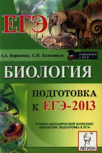 Биология. Подготовка к ЕГЭ-2013. Учебно-методическое пособие