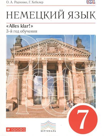 Немецкий язык. 7 класс. 3-й год обучения. Учебник (+CD)