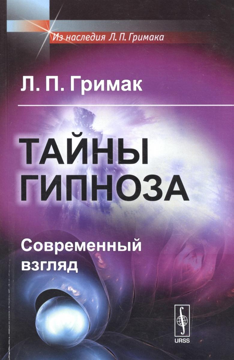 Гримак Л. Тайны гипноза. Современный взгляд гримак леонид павлович тайны гипноза современный взгляд