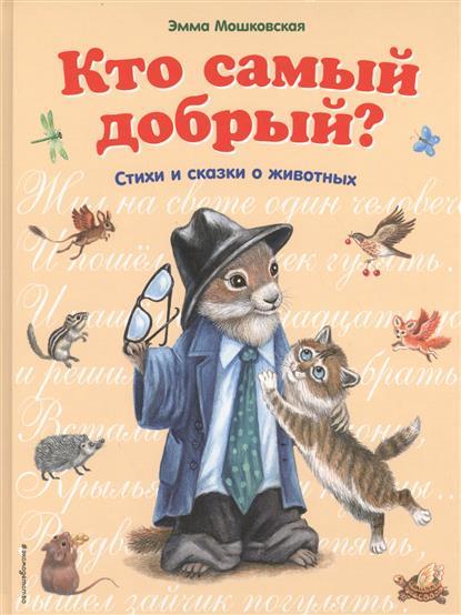 Мошковская Э., Серова Е. Кто самый добрый? Стихи и сказки о животных серова е чудаки