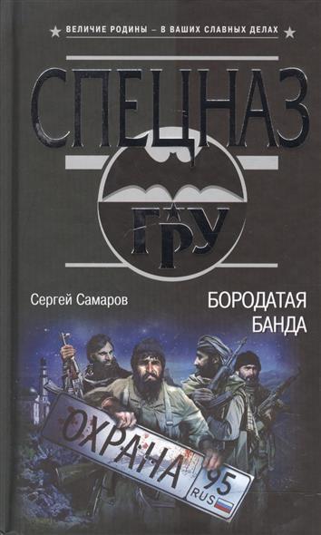 Самаров С. Бородатая банда самаров с оружие монстр