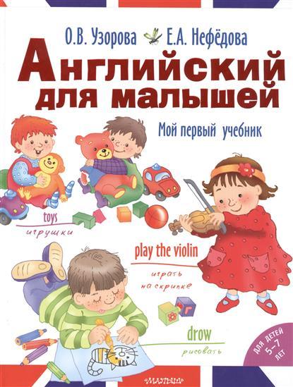 Узорова О., Нефедова Е. Английский для малышей. Мой первый учебник ISBN: 9785170904013 игнатьева л азбука мой первый учебник