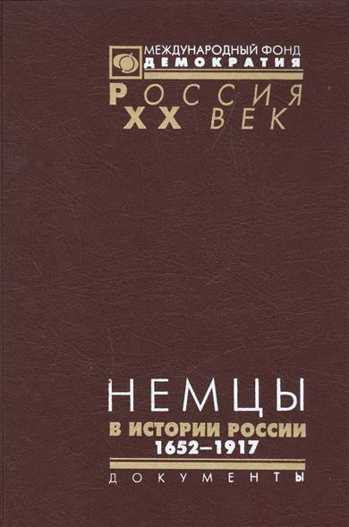 Немцы в истории России. 1652-1917. Документы высших органов власти и военного командования