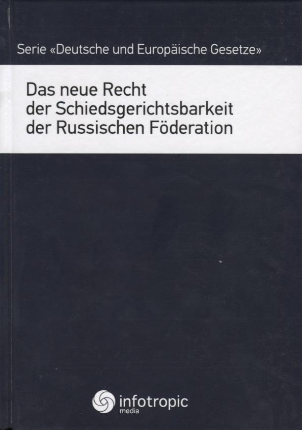 Bergmann W. Das neue Recht der Schiedsgerichtsbarkeit der Russischen Foderation (на немецком языке) усилитель fostex hp v1