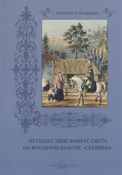 Пантилеева А. (ред.) Путешествие вокруг света на военном шлюпе Сенявин ISBN: 9785779340182