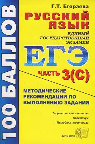 ЕГЭ Русский язык Выполнение задания части 3