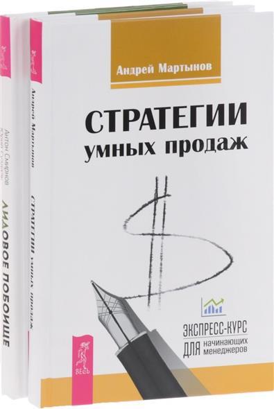 Смирнов А., Суздаль Ю., Мартынов А. Стратегии умных продаж + Лидовое побоище (комплект из 2-х книг)