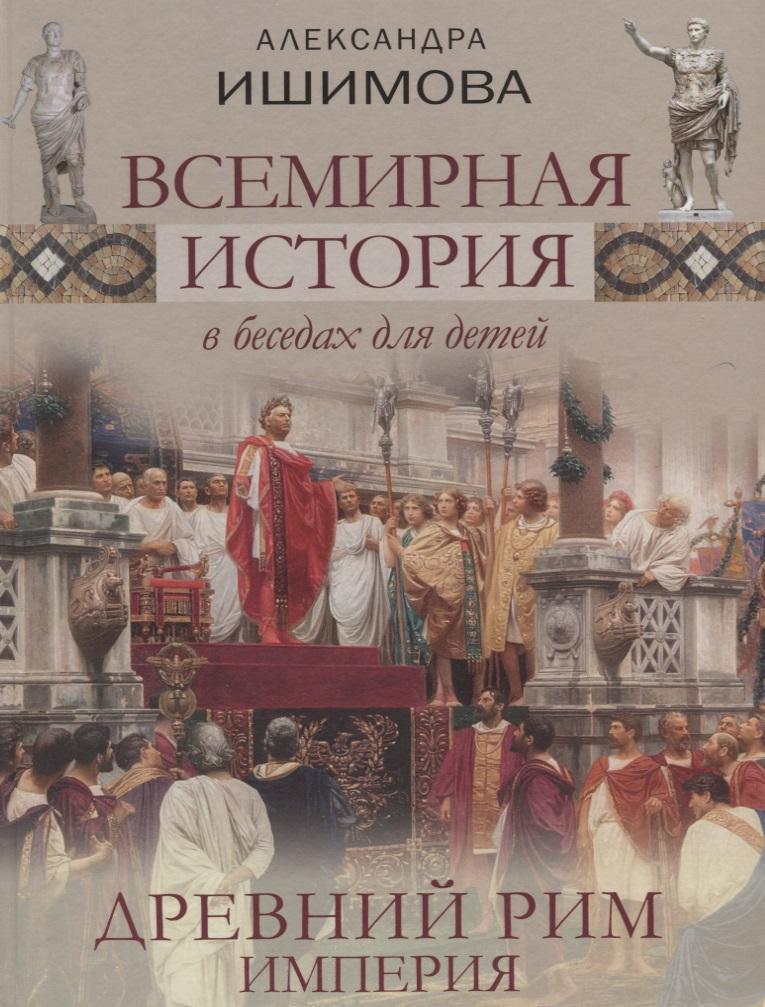 Ишимова А. Всемирная история в беседах для детей. Древний Рим. Империя ишимова д пер загадки смурфидола