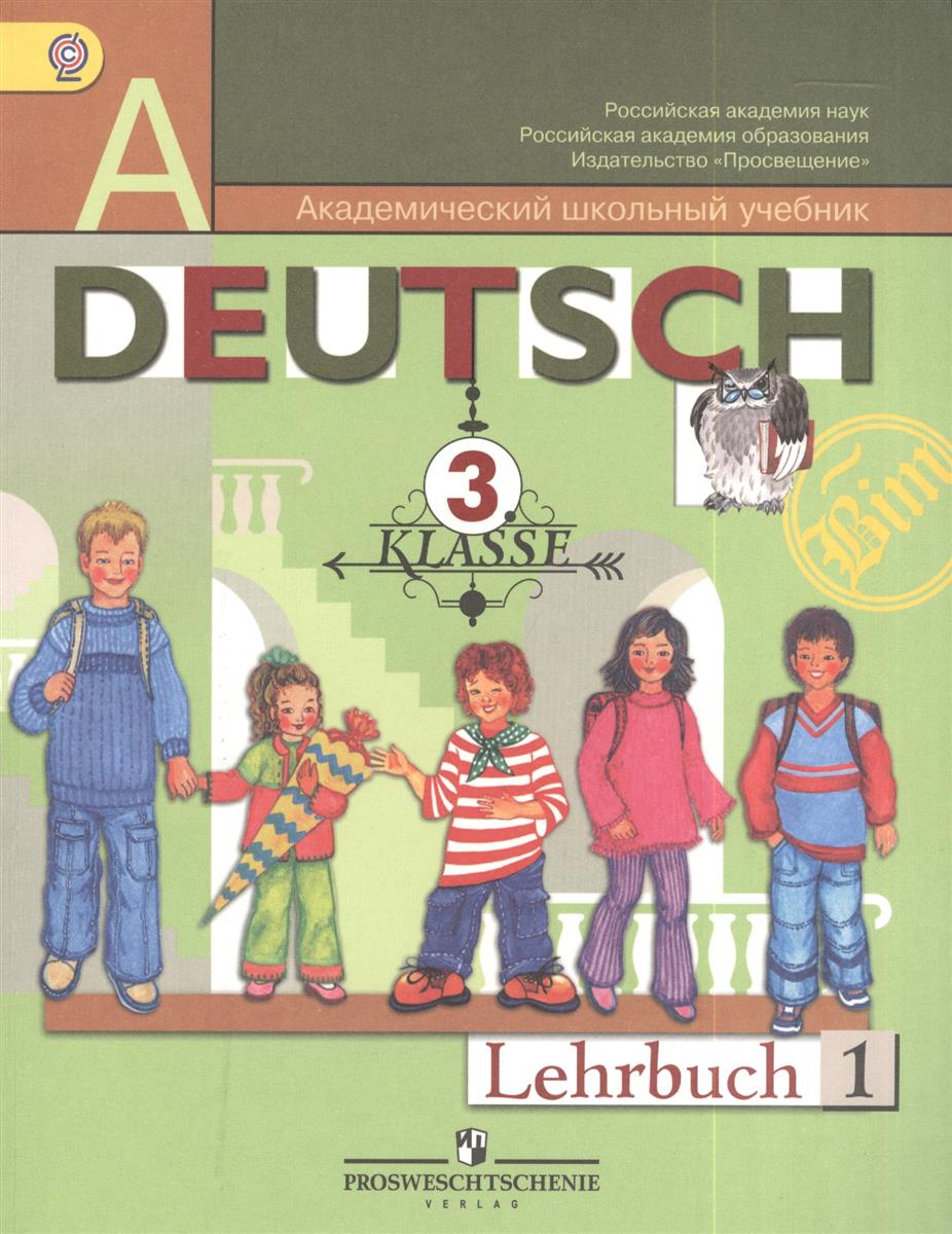 Немецкий язык. 3 класс. Учебник для общеобразовательных организаций в двух частях. Часть 1 (комплект из 2 книг)