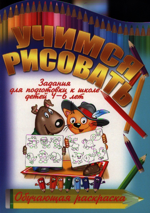 Копытов И. Учимся рисовать. Задания для подготовки к школе детей 4-6 лет ISBN: 9789855493212 эксмо учимся считать до 10 для детей 4 5 лет