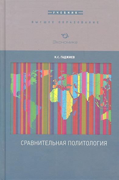 Сравнительная политология Учебник
