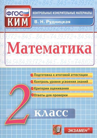 Математика. 2 класс. Подготовка к итоговой аттестации