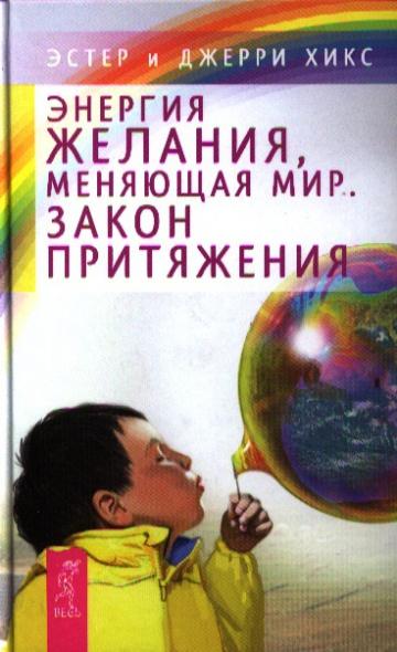 Хикс Э., Хикс Дж. Энергия желания, меняющая мир. Закон Притяжения хикс э хикс д отношения и закон притяжения закон притяжения деньги и закон притяжения комплект из 3 книг