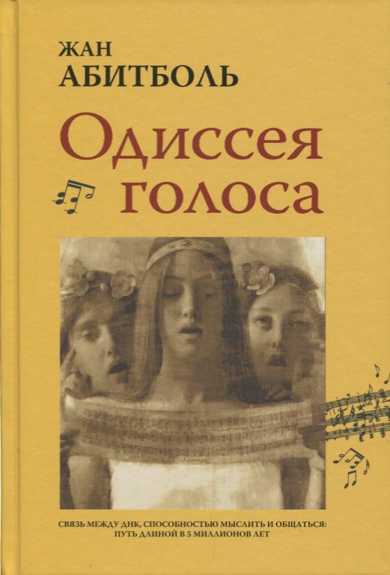 Одиссея голоса