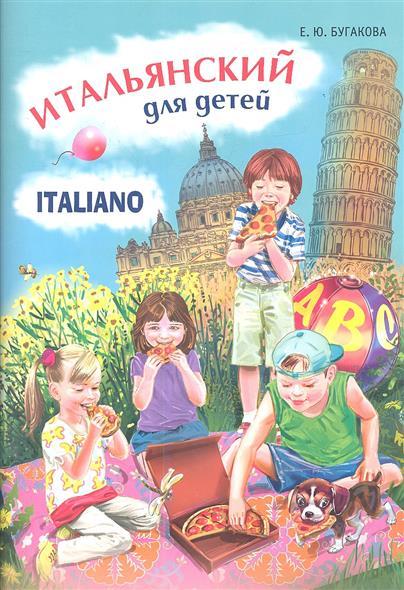 Итальянский для детей. Italiano per bambini
