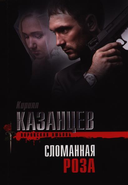 Казанцев К. Сломанная роза казанцев к черные ястребы