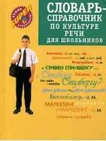 Словарь-справочник по культуре речи д/шк. и студентов