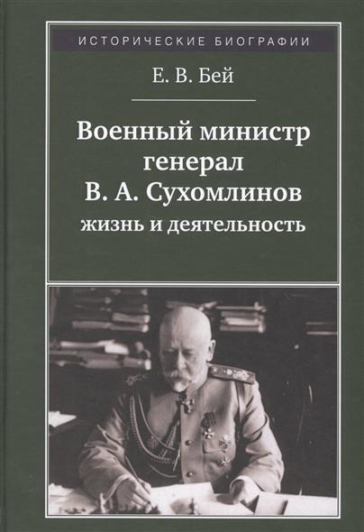 Военный министр генерал В. А. Сухомлинов. Жизнь и деятельность