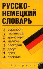 Козлов Л. (сост) Карточка Русско-немецкий словарь цены онлайн