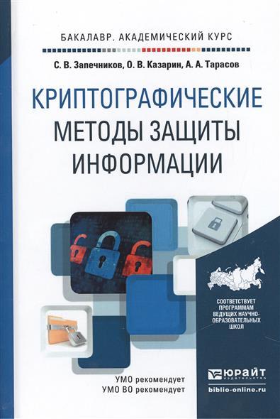 Криптографические методы защиты информации. Учебное пособие для академического бакалавриата