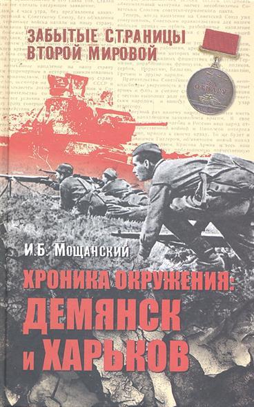 Хроника окружения Демянск и Харьков