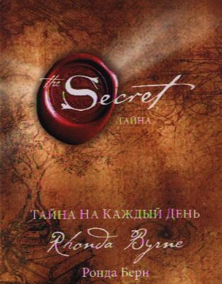 Берн Р. Тайна на каждый день эксмо тайна на каждый день