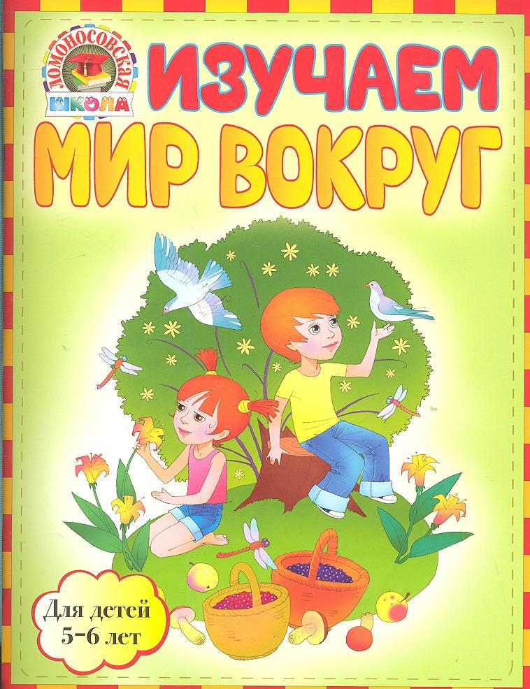 Егупова В., Пятак С. Изучаем мир вокруг. Для детей 5-6 лет изучаю мир вокруг для детей 6 7 лет