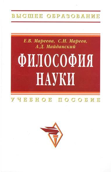 Мареева Е., Мареев С., Майданский А. Философия науки Учеб. пос.