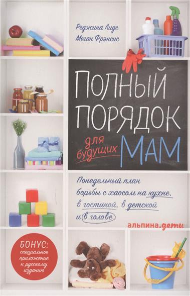 Лидс Р., Фрэнсис М. Полный порядок для будущих мам аквааэробика для будущих мам