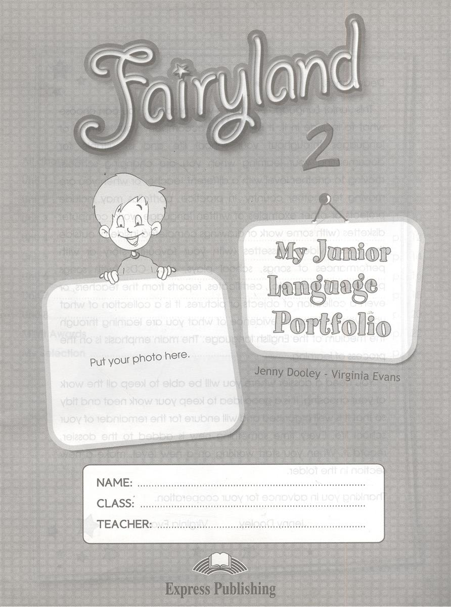 Dooley J., Evans V. Fairyland 2. My Junior Language Portfolio. Языковой портфель evans v dooley j fairyland 4 my junior language portfolio