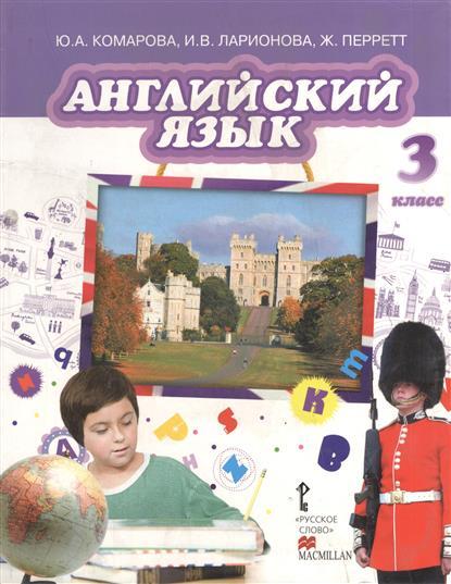 Английский язык. Brilliant. 3 класс. Учебник для общеобразовательных учреждений (+CD)