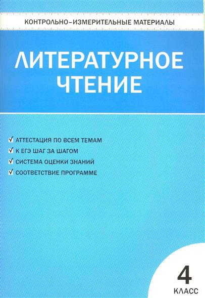 КИМ Литературное чтение 4 кл