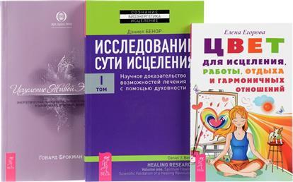 Цвет для исцеления + Исцеление Живой Энергией 1 + Исследование сути исцеления 1 (комплект из 3 книг)