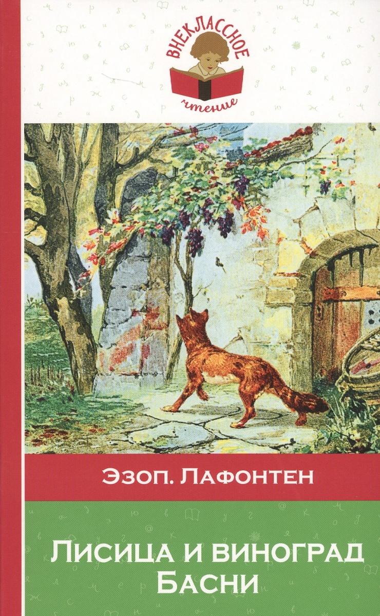 Лафонтен Ж.: Лисица и виноград. Басни