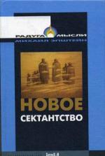 Эпштейн М. Новое сектанство. Типы религиозно-философских умонастроений в России (1970-1980-е годы)