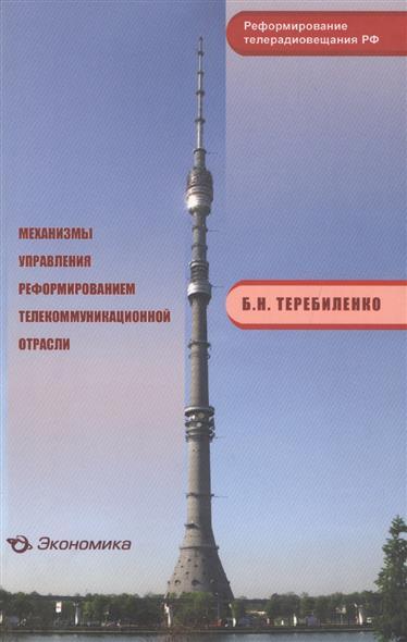 Механизмы управления реформированием телекоммуникационной отрасли