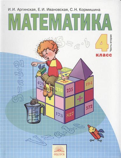 Математика. 4 класс. Учебник. В 2 ч. Часть вторая