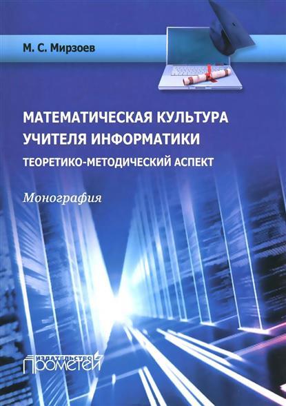 Математическая культура учителя информатики: теоретико-методический аспект