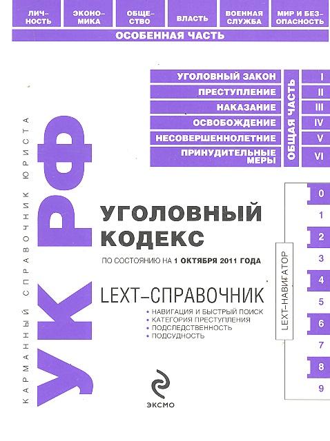 Гайдуков Д., Перчаткина С. LEXT-справочник УК РФ ISBN: 9785699517145 ук рф