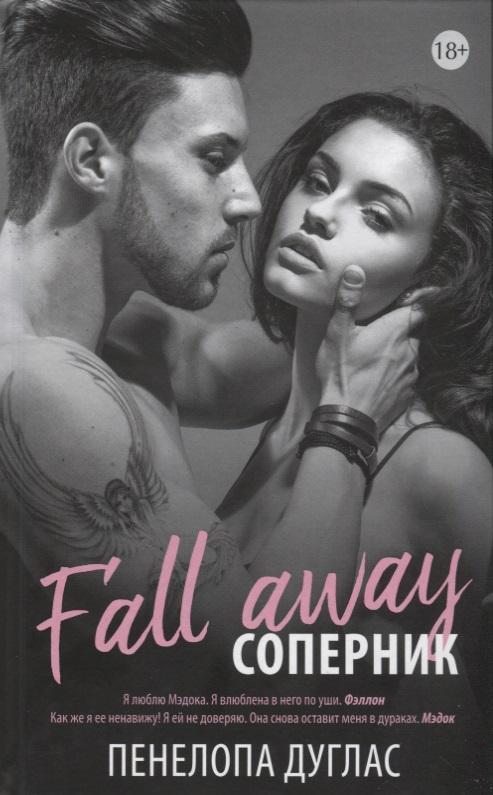 Fall away/Соперник