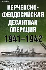 Керченско-Феодосийская десантная операция 1941-1942