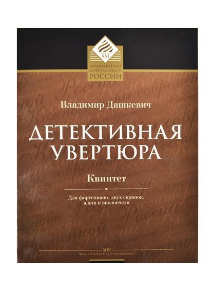 Детективная увертюра Квинтет для фортепиано, двух скрипок, альта и виолончели
