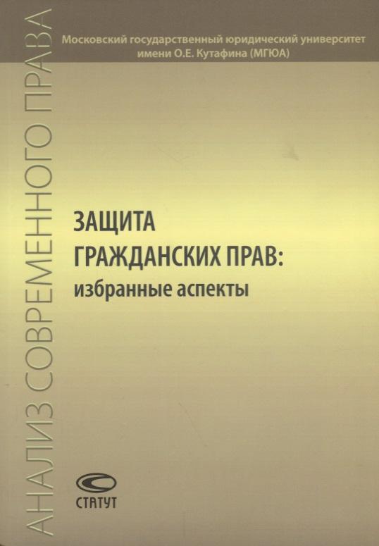 Рожкова М. (отв. ред.) Защита гражданских прав: избранные аспекты